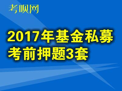 2017基金从业《股权投资基