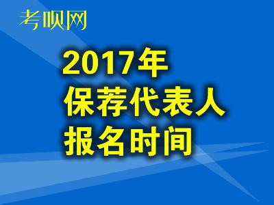 2017年保荐代表人胜任能力