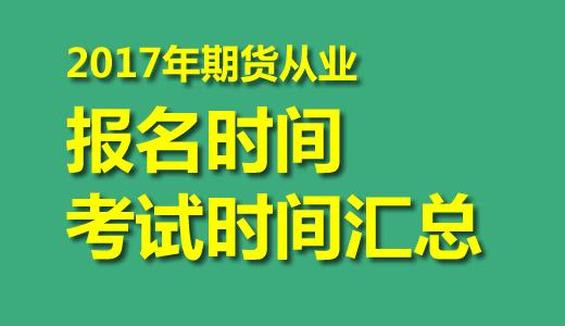 2017年期货从业资格考试报