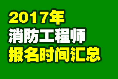 2017年各省一级消防工程师