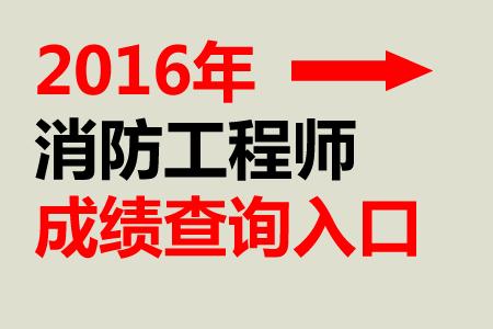 2016年一级消防工程师成绩