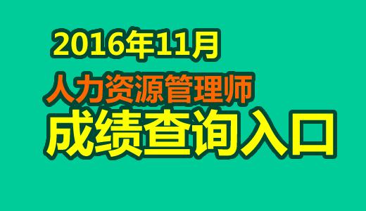 2016年11月人力资源考试成