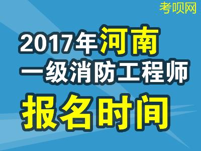 2017年河南一级消防工程师