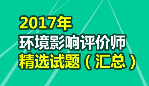 2017年环境影响评价师《技