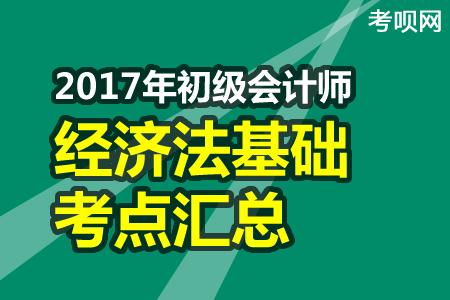 2017初级会计职称考试《经