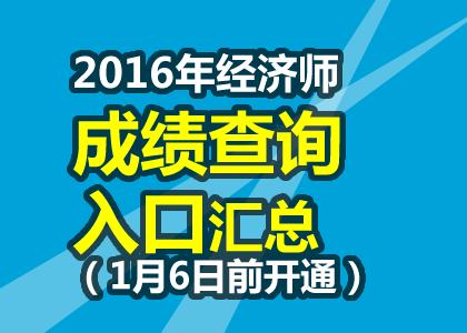 2016年中级经济师成绩查询