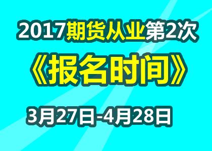 2017年第二次期货从业资格