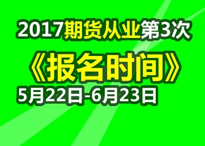 2017年第三次期货从业资格