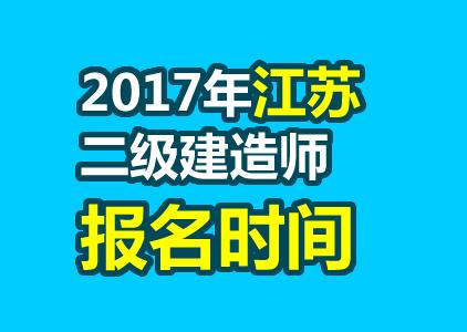 2017年江苏二级建造师报名