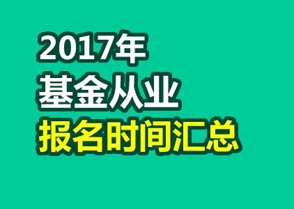 2017年基金从业资格考试报