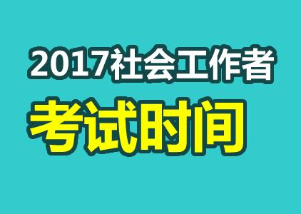 2017年社会工作者报考指南