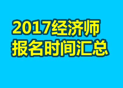2017年经济师考试报名时间