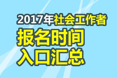 2017年社会工作者考试报名