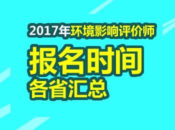 2017年各省环境影响评价师