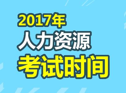 2017年人力资源管理师全国