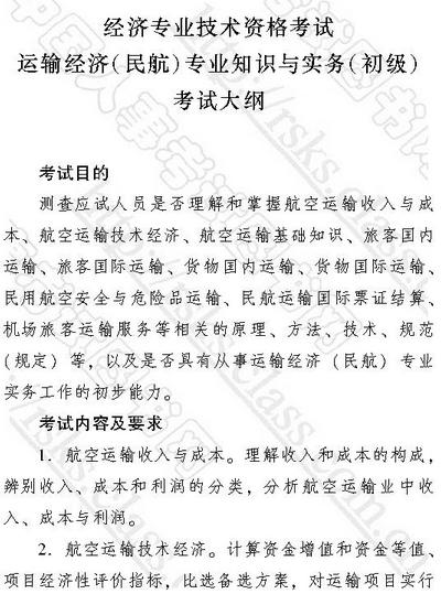 2017年初级经济师考试大纲:初级运输经济(民航)