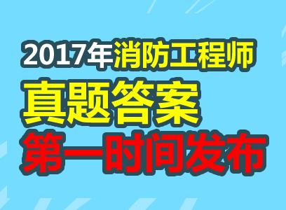 2017年一级注册消防工程师