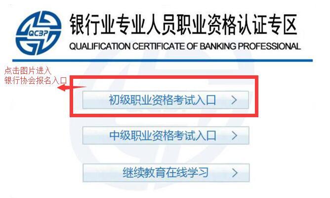 初级银行从业资格考试报名入口