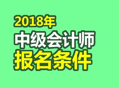 2018年中级会计师考试报名