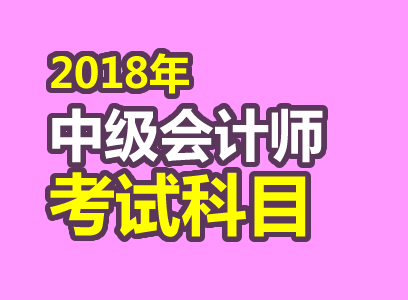 2018年中级会计师考试考试
