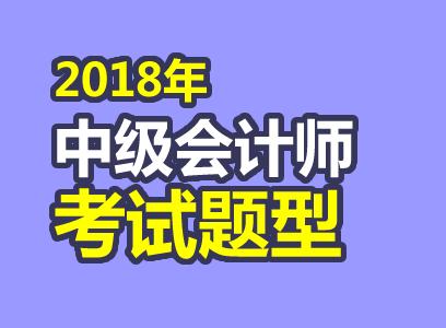 2018年中级会计师考试题型