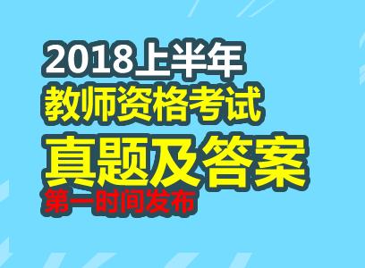 2018年上半年教师资格证考
