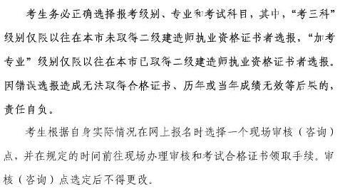 2018年上海二级建造师网上报名注意事项