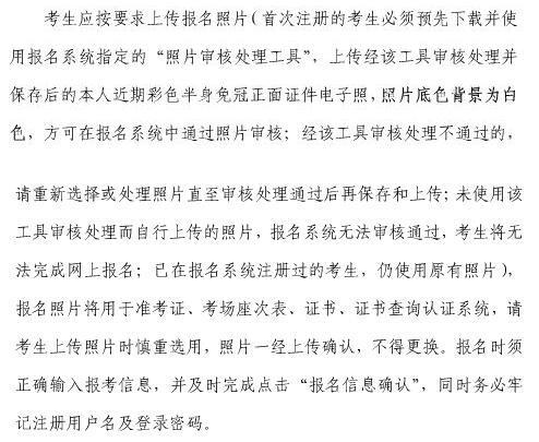 2018年上海二级建造师网上报名照片上传