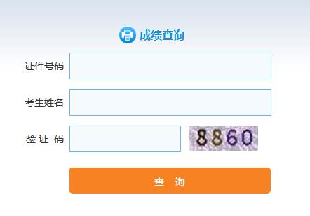 保荐代表人胜任能力考试成绩查询网站:中国证券业协会